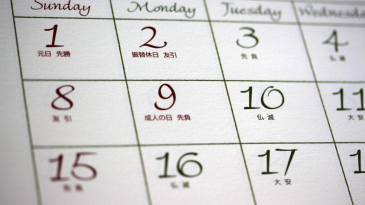 あなたのお正月休みは何日ですか?働き方を決めるのはいつも自分自身です。